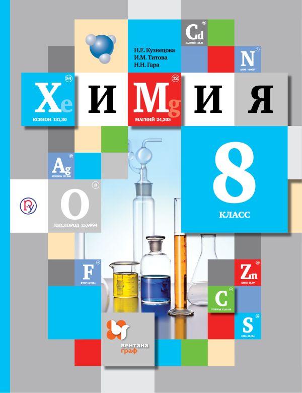 Химия. 8 класс. Учебник. - страница 0