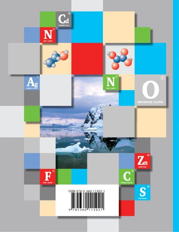 Химия. 8 класс. Учебник. - страница 17