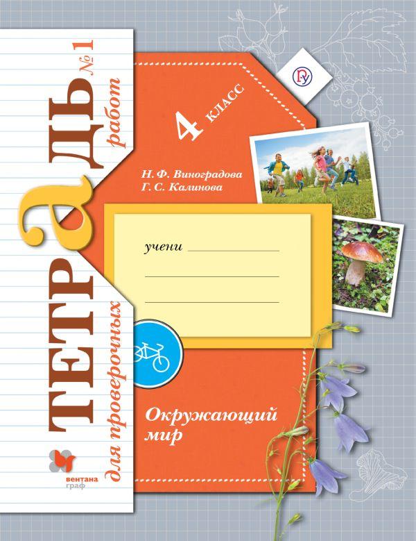 Окружающий мир. 4 класс. Тетрадь для проверочных работ №1 - страница 0
