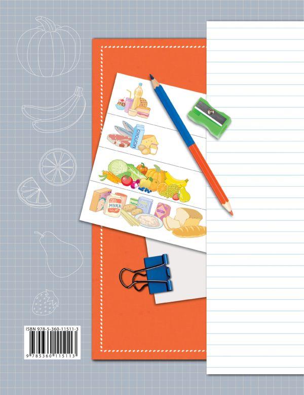 Окружающий мир. 4 класс. Тетрадь для проверочных работ №1 - страница 9