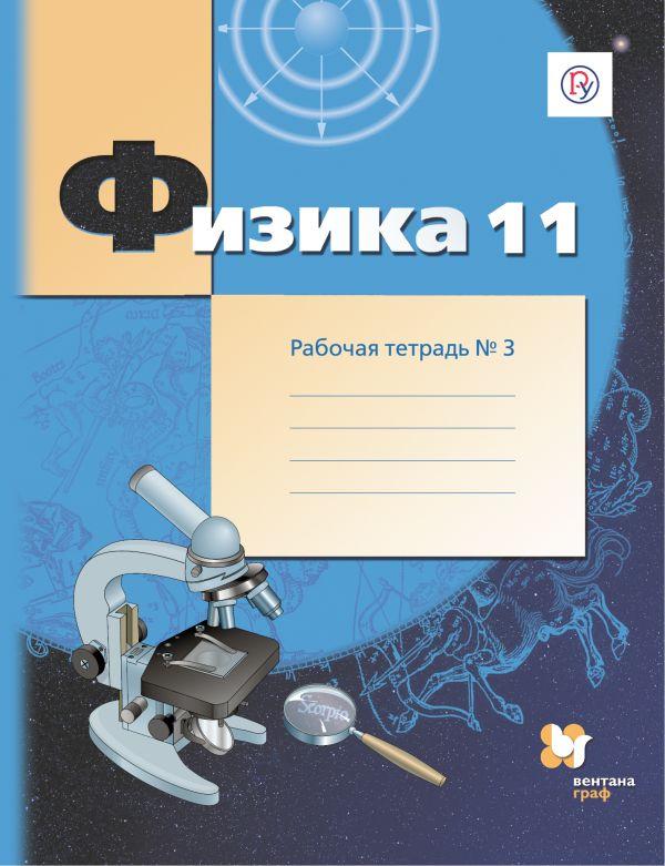 Физика. 11 класс. Рабочая тетрадь №3. - страница 0