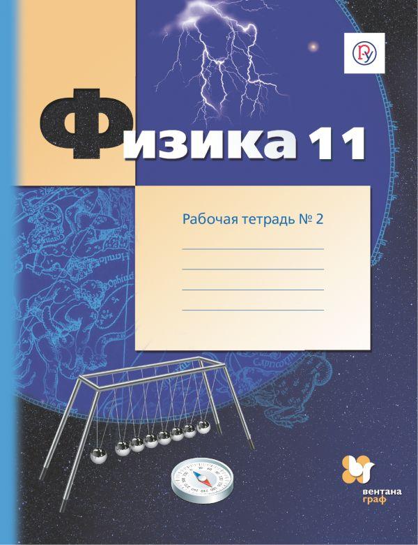 Физика. 11 класс. Рабочая тетрадь №2. - страница 0