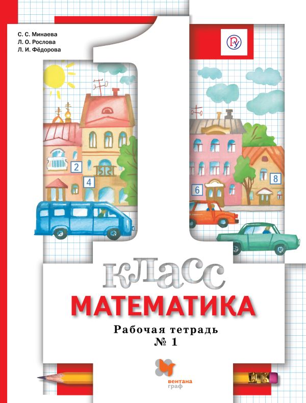 Математика. 1класс. Рабочая тетрадь №1. - страница 0