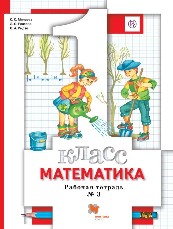 Математика. 1класс. Рабочая тетрадь №3. - страница 0