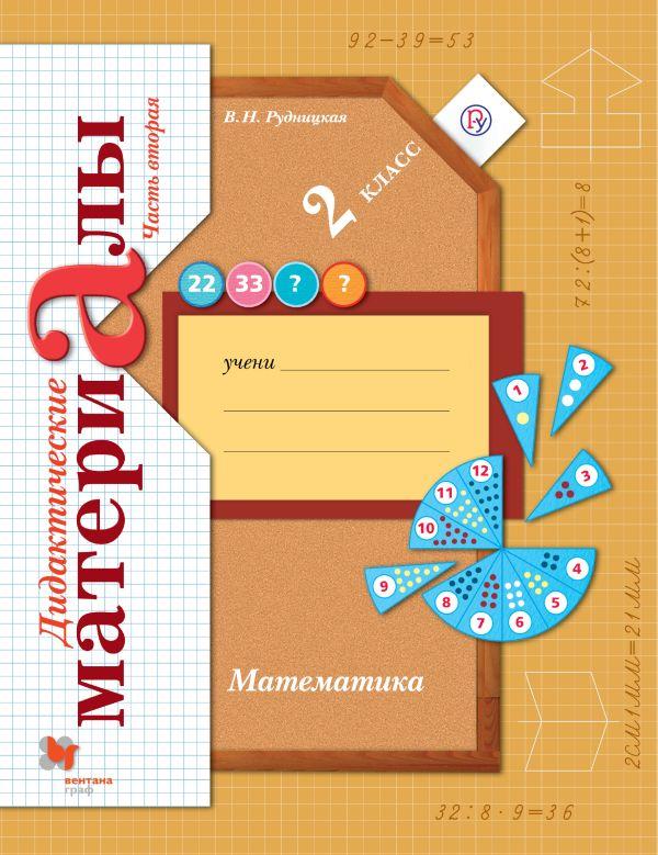 Математика. 2класс. Дидактические материалы.Часть 2 - страница 0