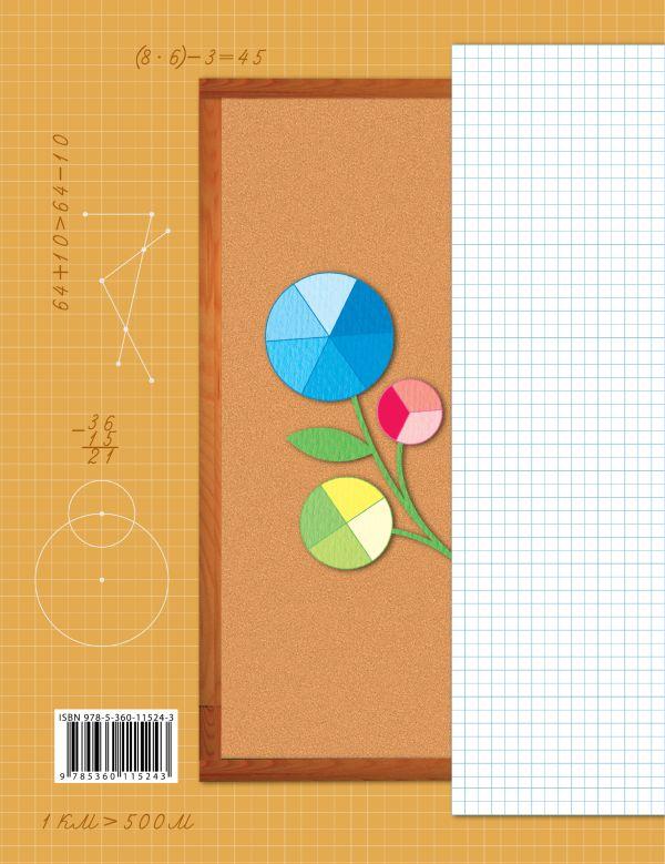 Математика. 2класс. Дидактические материалы.Часть 2 - страница 5
