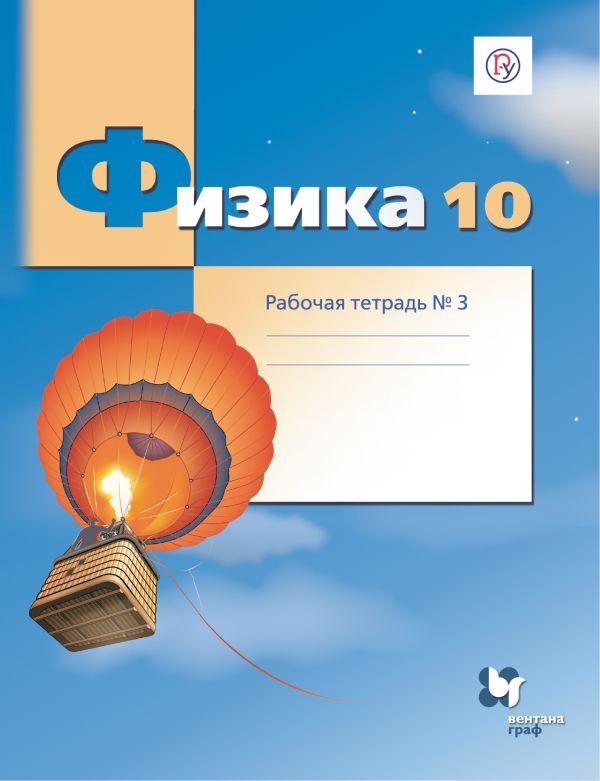 Физика. 10класс. Рабочая тетрадь №3. - страница 0