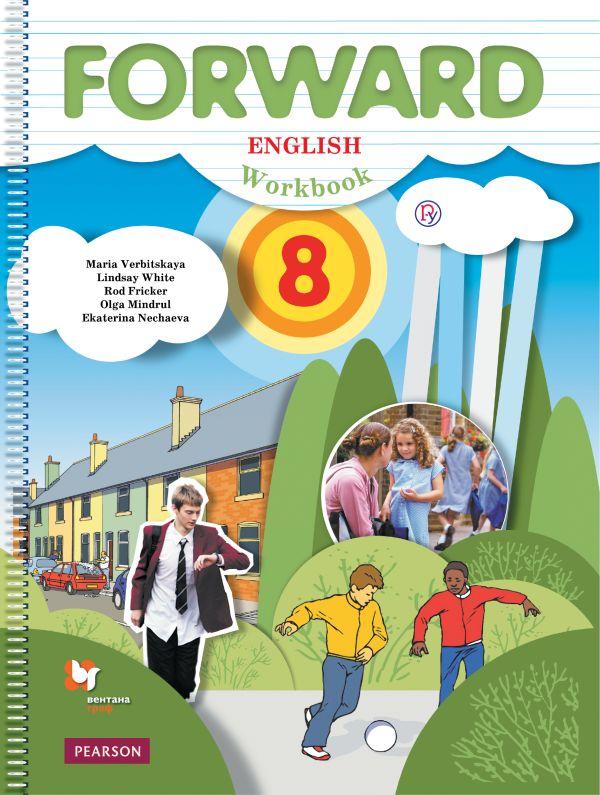 Английский язык. 8класс. Рабочая тетрадь - страница 0