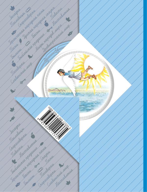 Литературное чтение. 4класс. Учебная хрестоматия. Часть 1. - страница 15