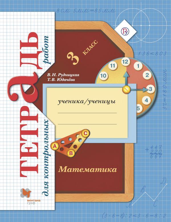 Математика. 3 класс Тетрадь для контрольных работ - страница 0