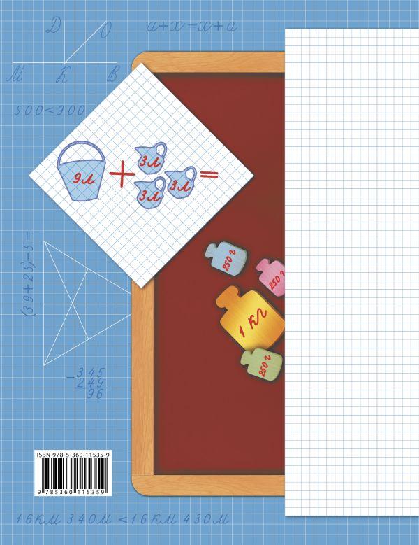 Математика. 3 класс Тетрадь для контрольных работ - страница 9