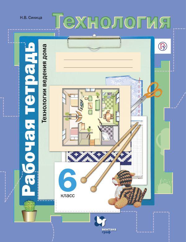 Технология. Технологии ведения дома. 6класс. Рабочая тетрадь. - страница 0