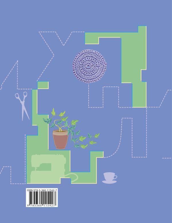 Технология. Технологии ведения дома. 6класс. Рабочая тетрадь. - страница 13
