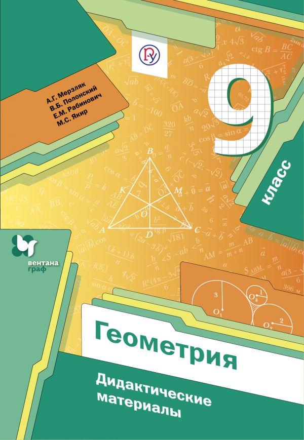 Геометрия. 9класс. Дидактические материалы. - страница 0