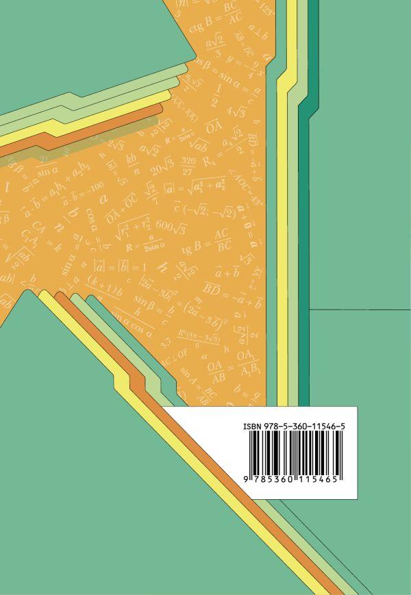 Геометрия. 9класс. Дидактические материалы. - страница 13