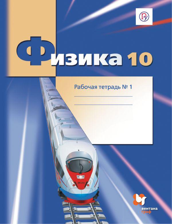 Физика. 10класс. Рабочая тетрадь №1. - страница 0