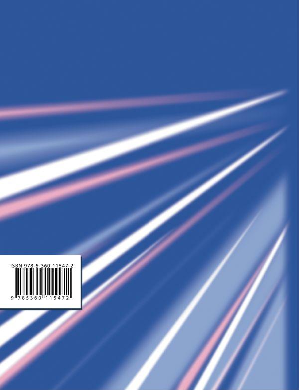 Физика. 10класс. Рабочая тетрадь №1. - страница 15