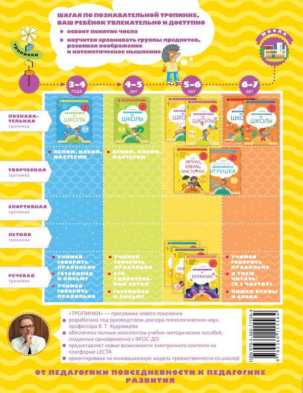 Математика до школы. 5-6 лет. Рабочая тетрадь. Часть 2 - страница 9