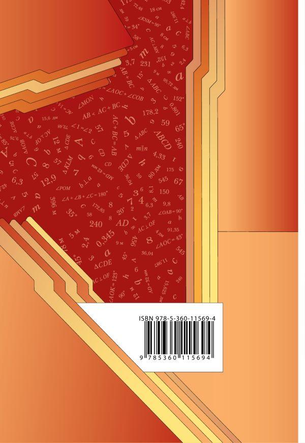Геометрия. 7класс. Дидактические материалы. - страница 13