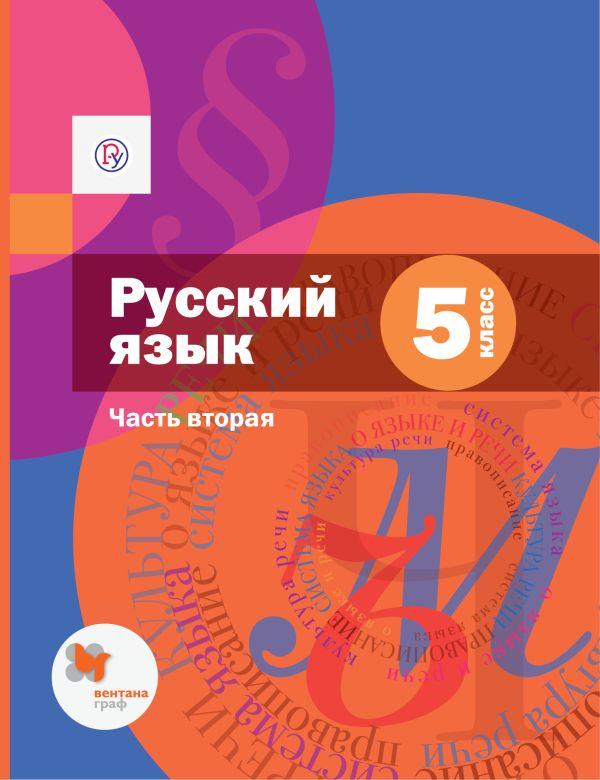 Русский язык. 5 класс. Учебник. Часть 2 - страница 0