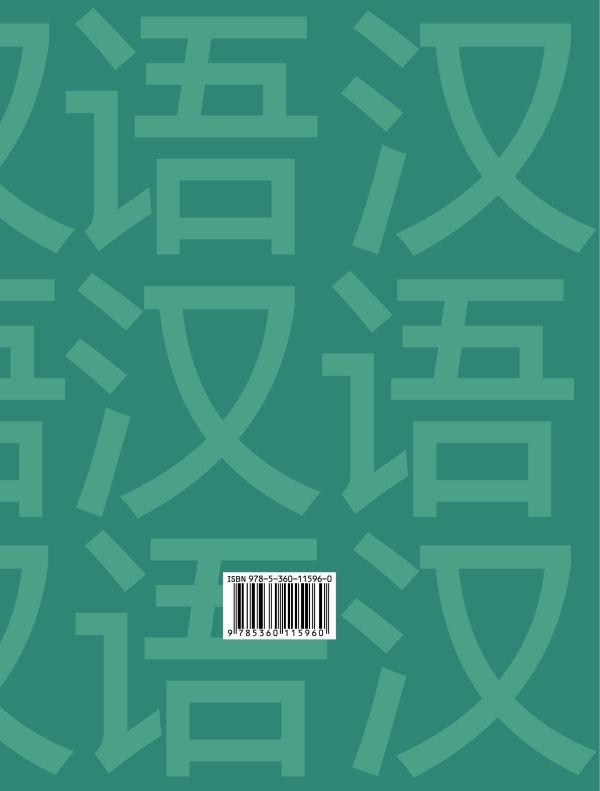 Китайский язык. Второй иностранный язык. 6 класс. Рабочая тетрадь с контрольными работами - страница 13