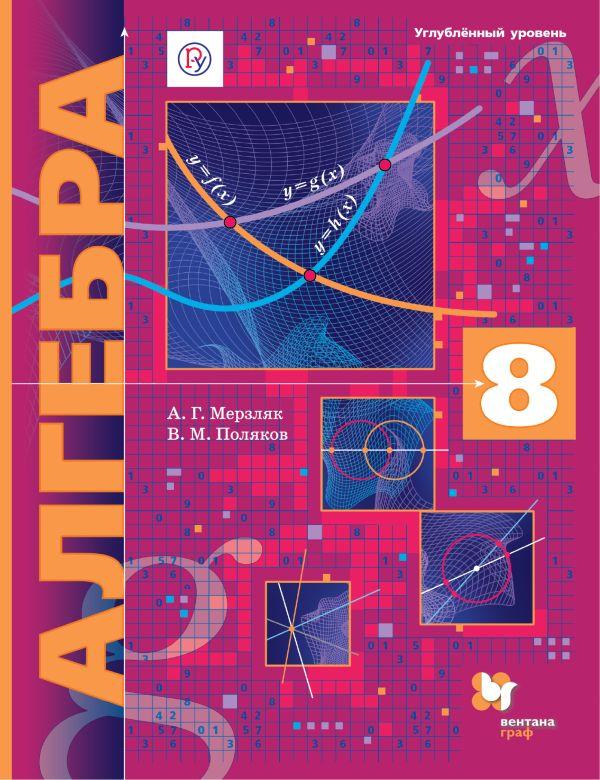 Алгебра (углубленное изучение). 8класс. Учебник. - страница 0