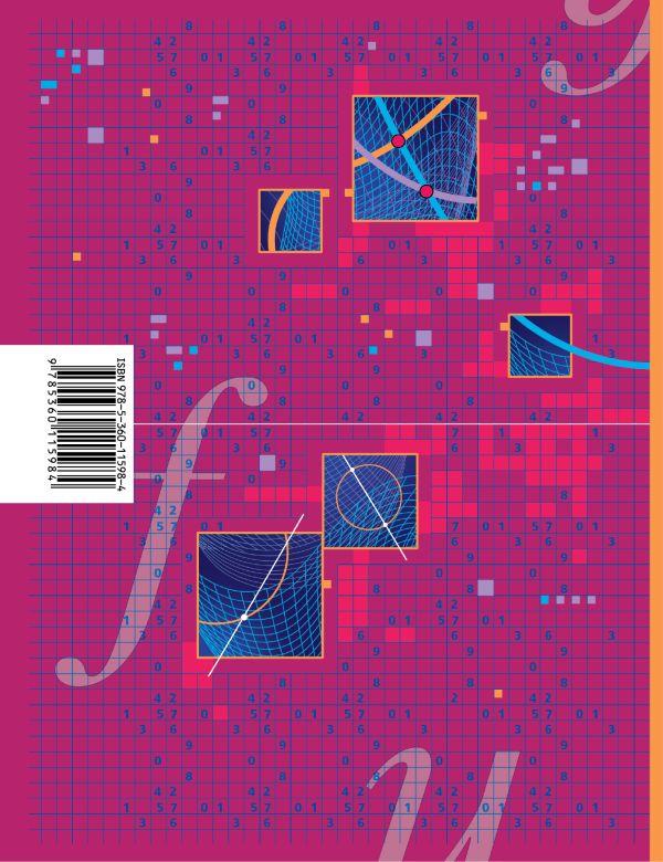 Алгебра (углубленное изучение). 8класс. Учебник. - страница 17
