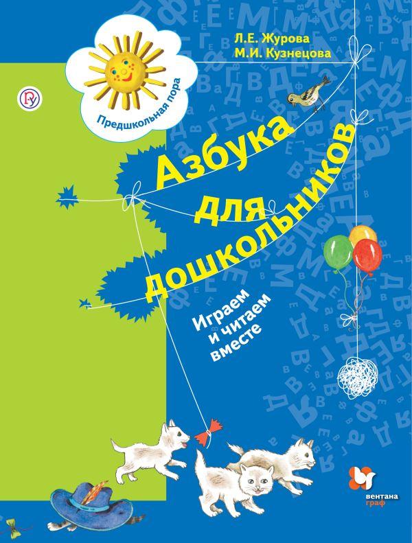 Азбука для дошкольников. Играем и читаем вместе. 5-7 лет. - страница 0