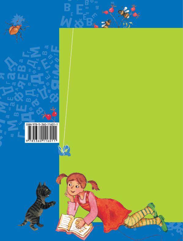 Азбука для дошкольников. Играем и читаем вместе. 5-7 лет. - страница 9