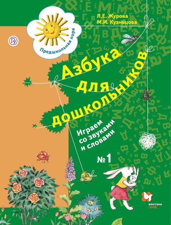 Азбука для дошкольников. Играем со звуками и словами. 5-7 лет. Часть 1. - страница 0