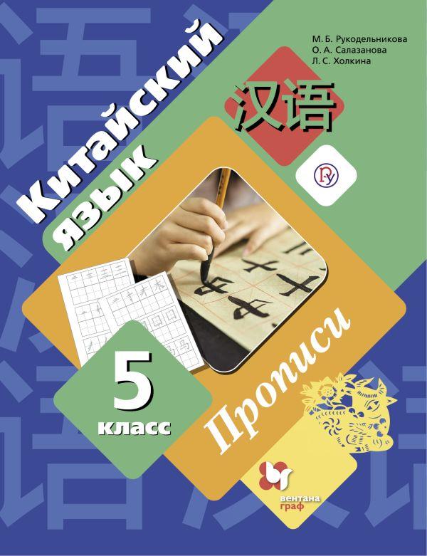 Китайский язык. Второй иностранный язык. 5 класс. Прописи - страница 0