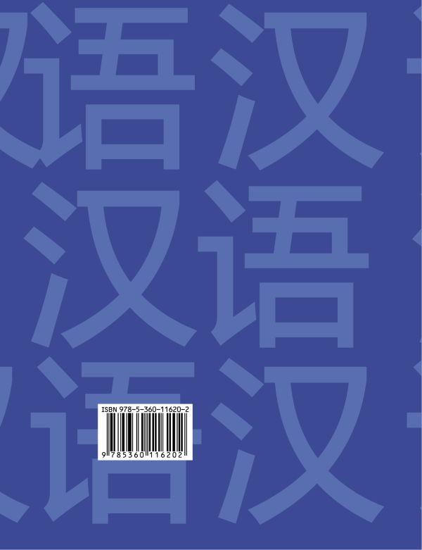 Китайский язык. Второй иностранный язык. 5 класс. Прописи - страница 9